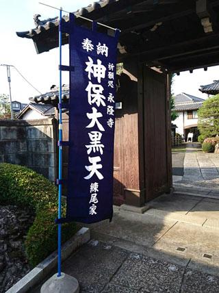 春陽山永隆寺 のぼり黒