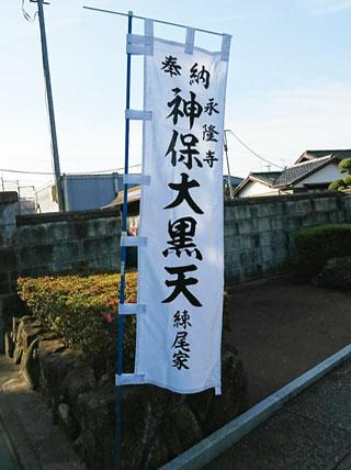 春陽山永隆寺 のぼり白