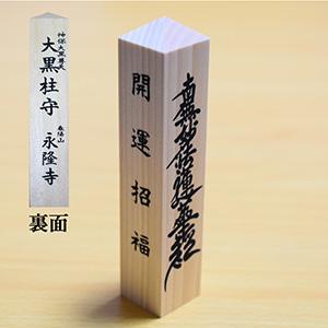 木札(中身)
